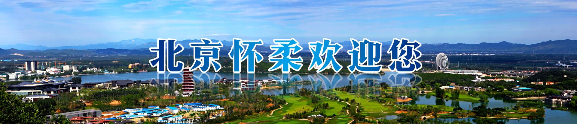 北京怀柔欢迎您
