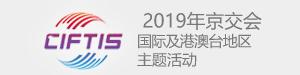 2019京交会国际及港澳台地区主题活动