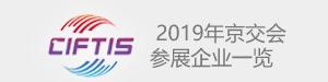 2019京交会参展企业一览