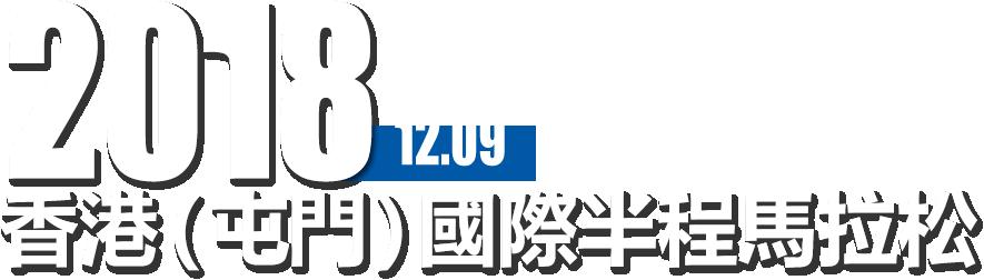 2018香港(屯門)國際半程馬拉松